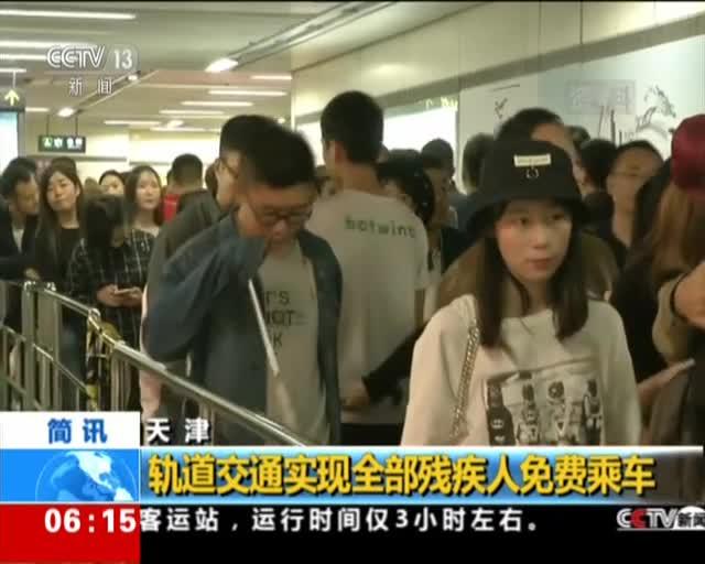 [视频]天津:轨道交通实现全部残疾人免费乘车