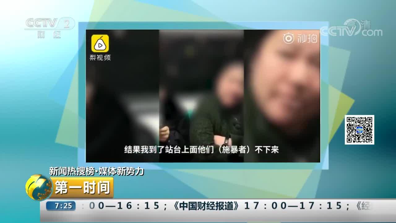 [视频]北京:女子地铁霸座打人被拘留