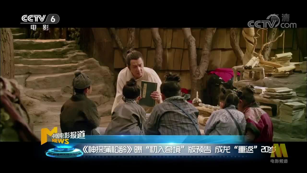 """[视频]《神探蒲松龄》曝""""初入奇境""""版预告 成龙""""重返""""20岁"""