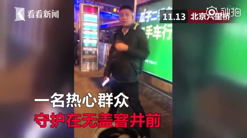 [视频]北京热心男子坚守无盖窨井 提醒路人小心脚下