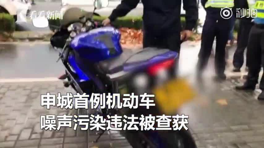 """[视频]上海首例117分贝""""炸街族""""被罚 扣39分拘留15天"""