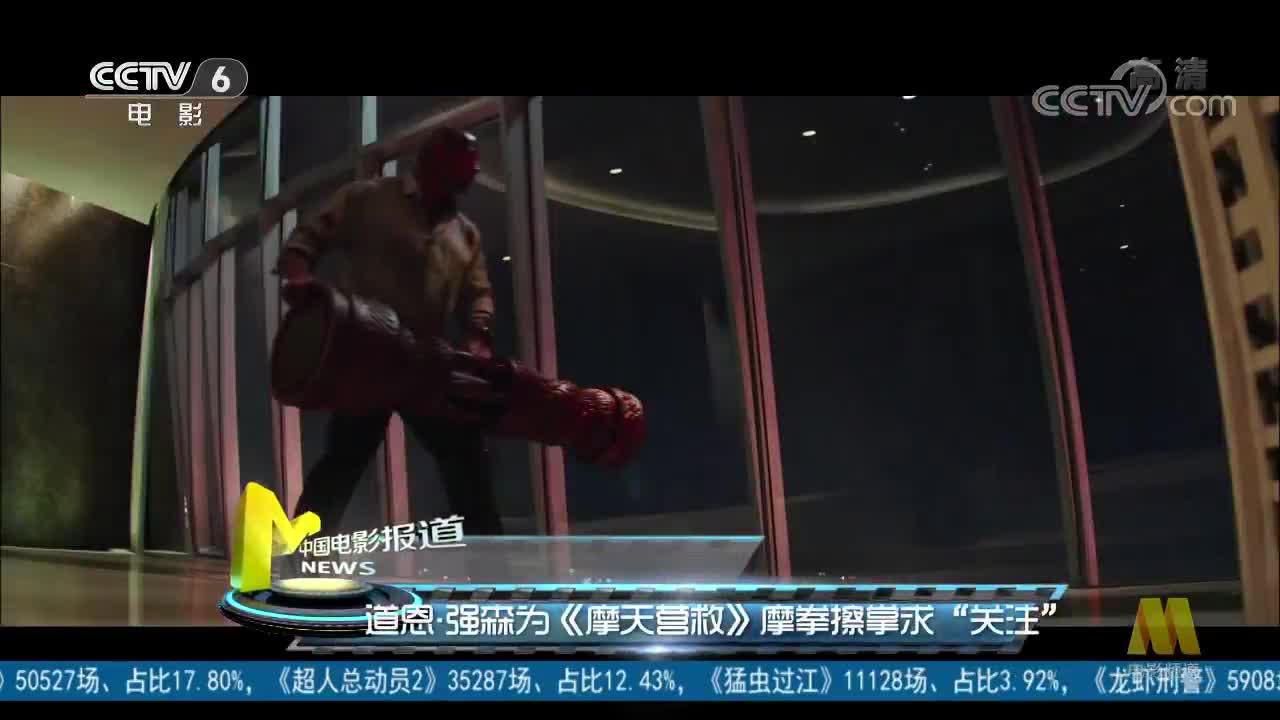 """[视频]道恩·强森为《摩天营救》摩拳擦掌求""""关注"""""""