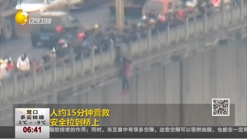 [视频]女子轻生大桥下身体悬空 两人死死拽住15分钟