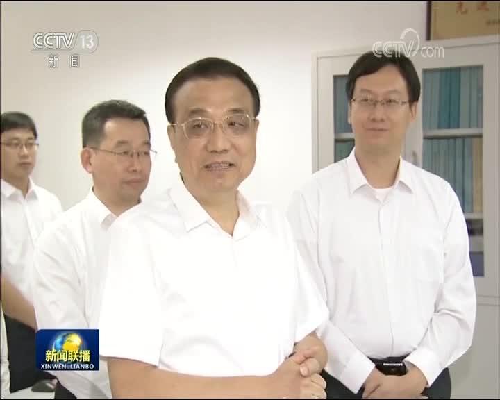 [视频]李克强考察国家市场监督管理总局并主持召开座谈会
