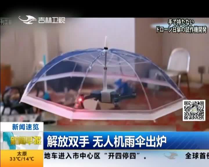 [视频]解放双手 无人机雨伞出炉