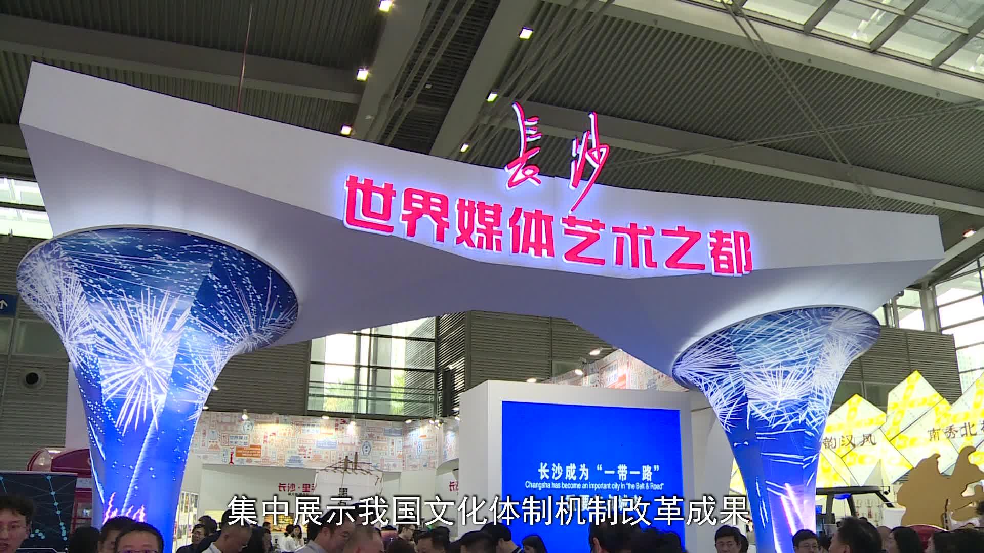 快讯:第十四届中国(深圳)国际文化产业博览交易会开幕