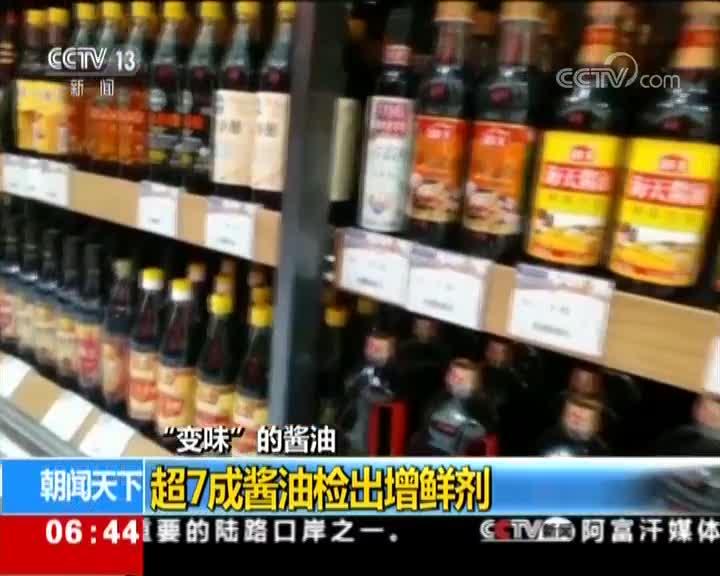 """[视频]""""变味""""的酱油 超7成酱油检出增鲜剂"""