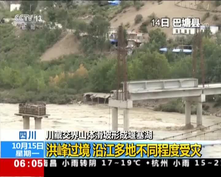 [视频]川藏交界山体滑坡形成堰塞湖 洪峰过境 沿江多地不同程度受灾