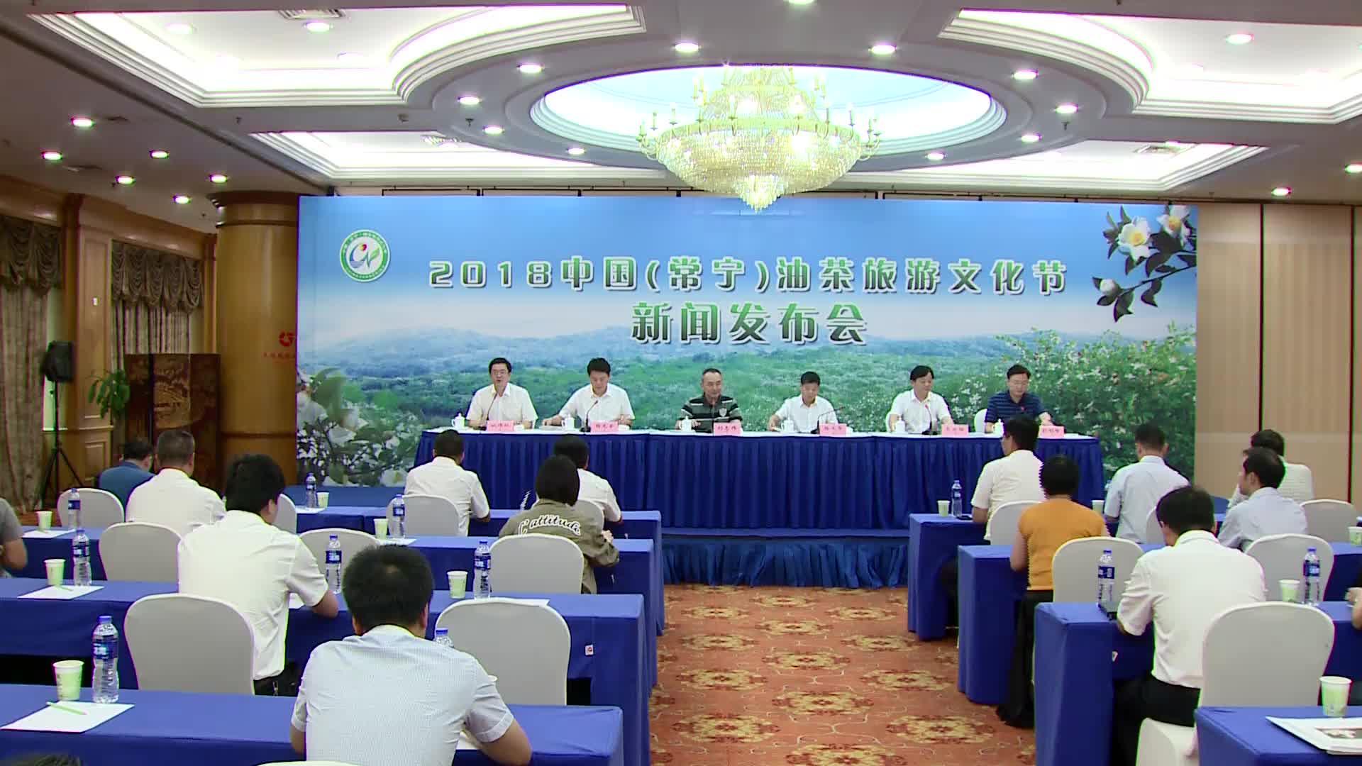 【全程回放】2018年中国(常宁)油茶旅游文化节新闻发布会