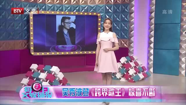 [视频]吴秀波登《跨界歌王》惊喜不断