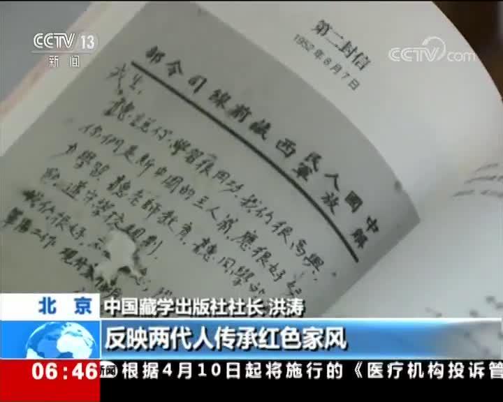 """[视频]记录60年沧桑巨变 """"西藏民主改革60年系列图书""""出版"""