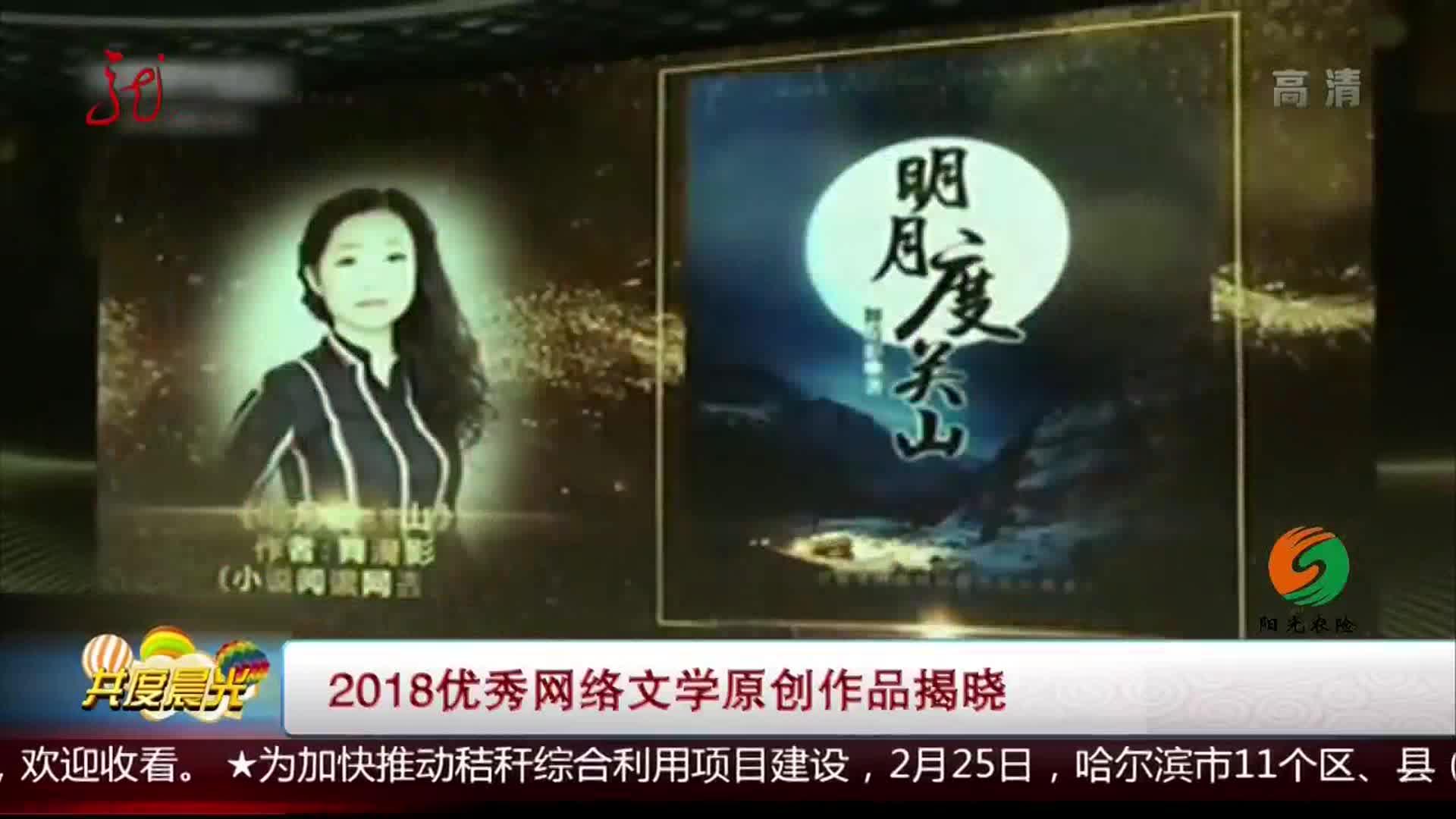 [视频]2018优秀网络文学原创作品揭晓