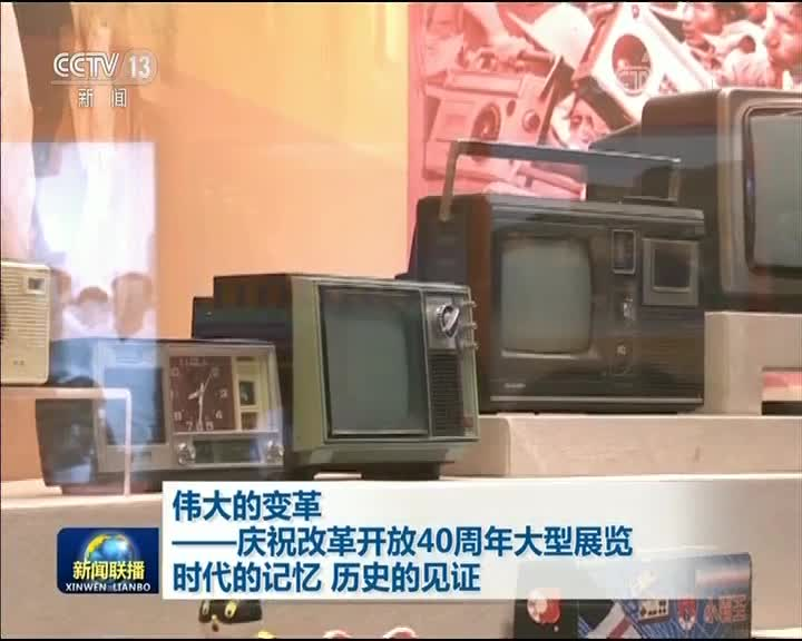 [视频]伟大的变革——庆祝改革开放40周年大型展览 时代的记忆 历史的见证