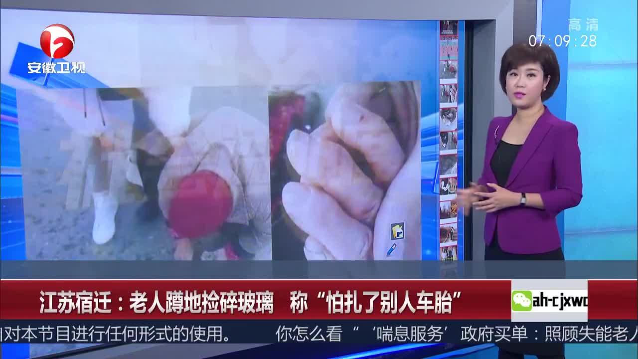"""[视频]江苏宿迁:老人蹲地捡碎玻璃 称""""怕扎了别人车胎"""""""