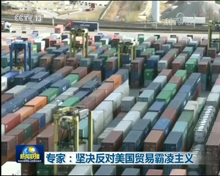 [视频]专家:坚决反对美国贸易霸凌主义