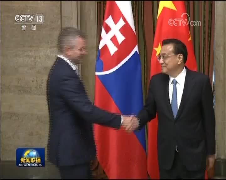 [视频]李克强会见斯洛伐克总理