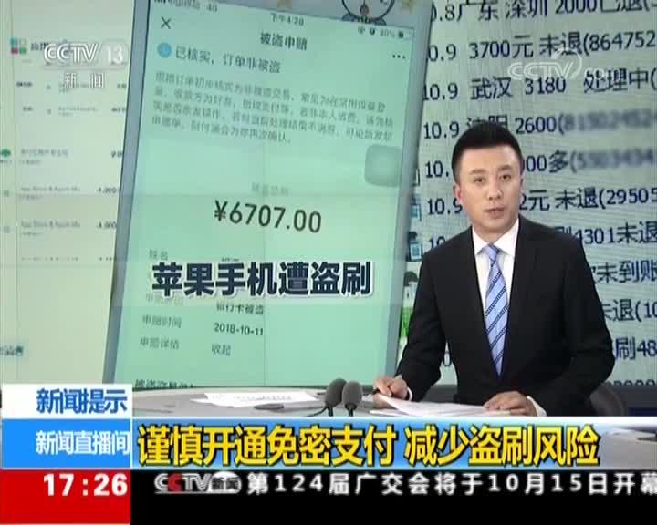 [视频]谨慎开通免密支付 减少盗刷风险
