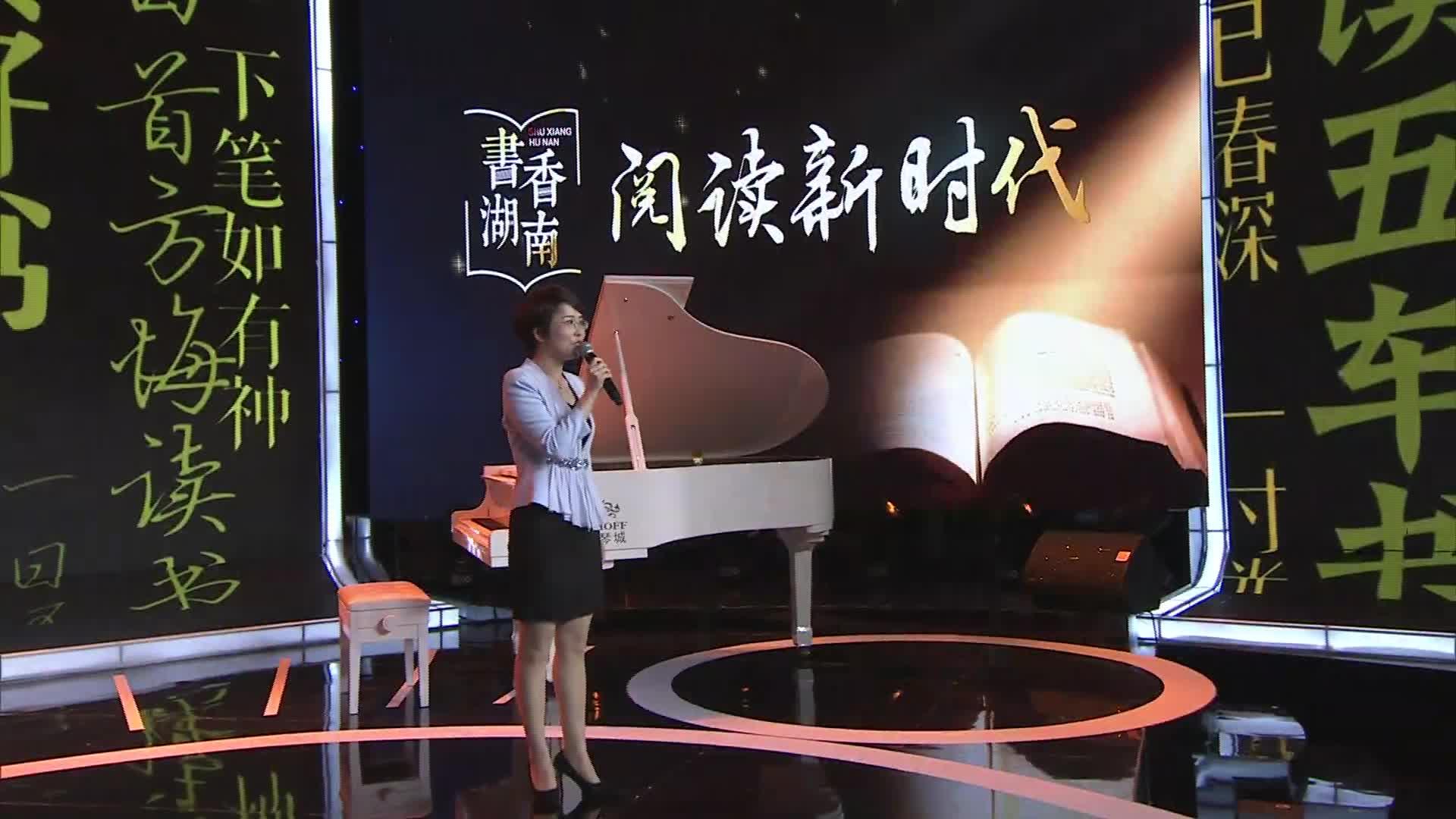 """【全程回放】""""2018书香湖南""""全民阅读活动启动式"""