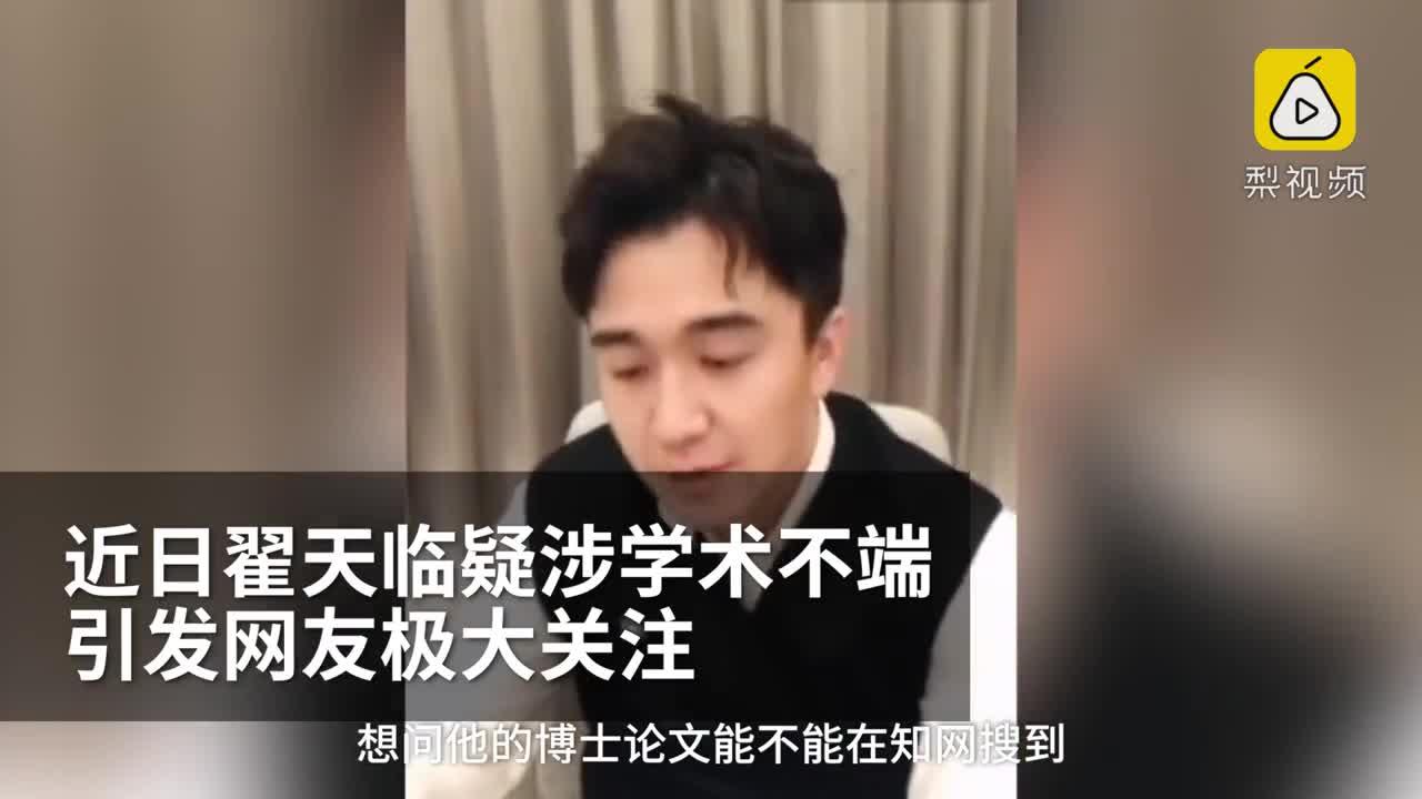 [视频]翟天临涉学术不端,北影成立调查组