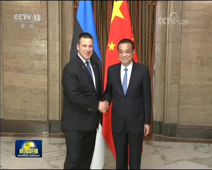 [视频]李克强会见爱沙尼亚总理