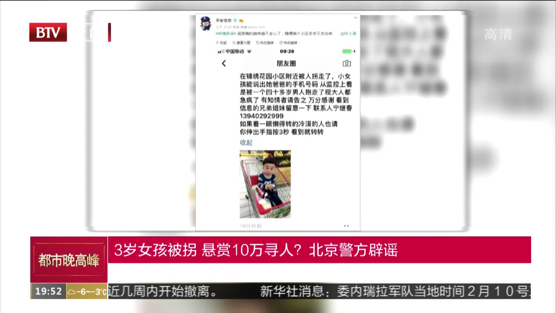 [视频]3岁女孩被拐悬赏10万寻人?北京警方辟谣
