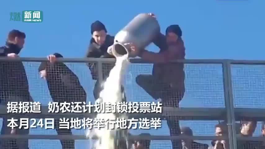 [视频]抗议奶价下跌 意大利奶农桥上倾倒数千公升牛奶
