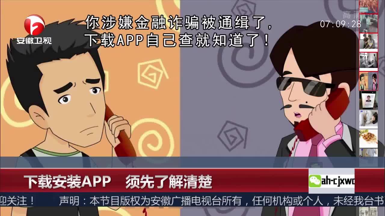 [视频]下载安装APP 须先了解清楚