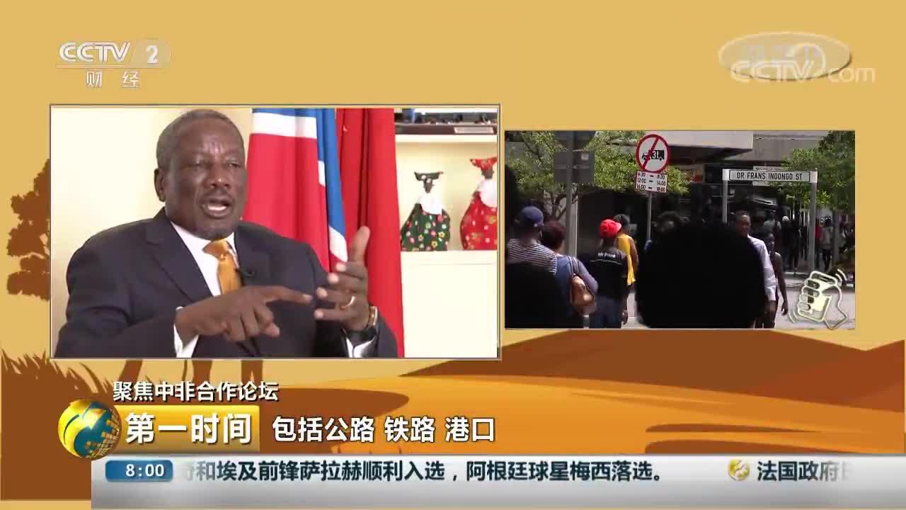 """[视频]聚焦中非合作论坛 非洲多国大使:""""一带一路""""倡议让非洲更畅通"""