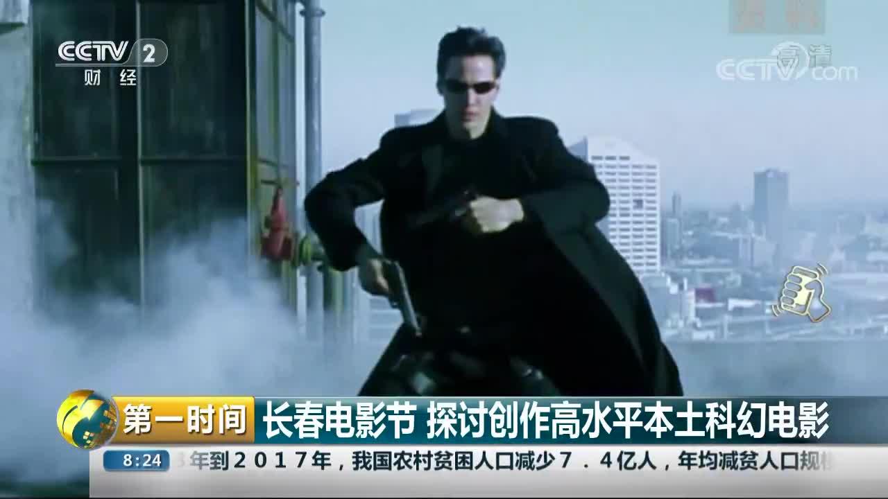 [视频]长春电影节 探讨创作高水平本土科幻电影