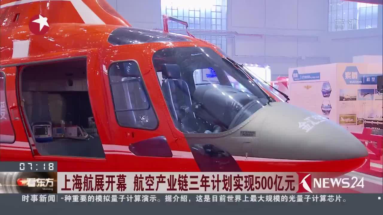 [视频]上海航展开幕 航空产业链三年计划实现500亿元