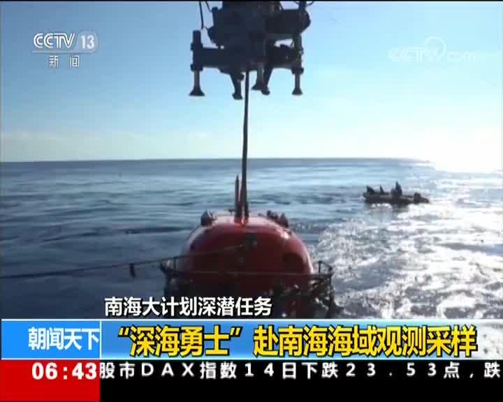 """[视频]南海大计划深潜任务 """"深海勇士""""赴南海海域观测采样"""