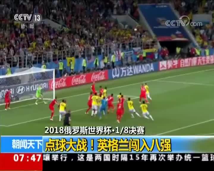 [视频]28年点球首胜!英格兰点球战5-4哥伦比亚进八强
