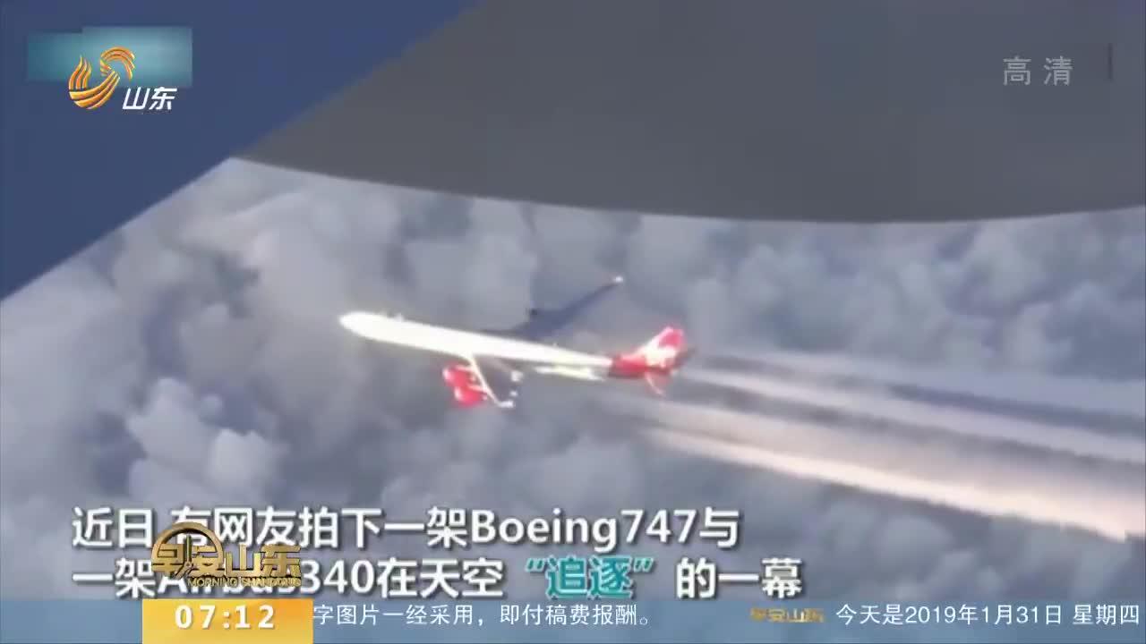 """[视频]两架飞机高空""""飙机"""" 引发网友热议"""