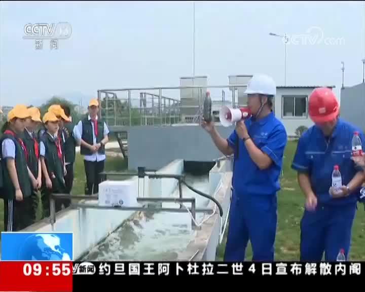 [视频]世界环境日:浙江台州学生环保课堂搬到污水处理厂
