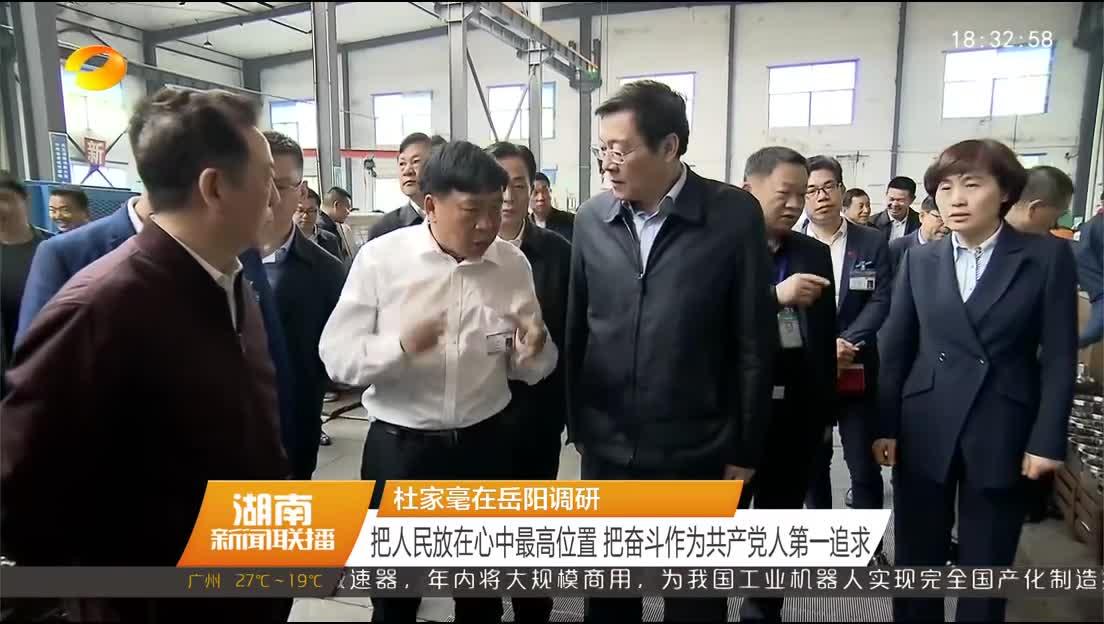 2018年03月29日湖南新闻联播