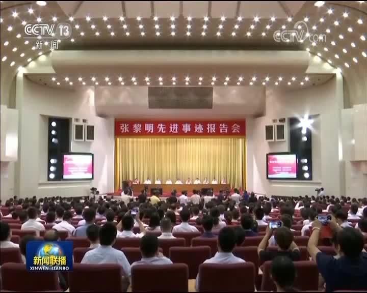 [视频]张黎明先进事迹报告会在京举行