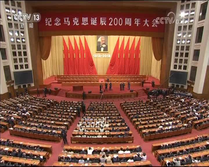 [视频]纪念马克思诞辰200周年大会在京举行