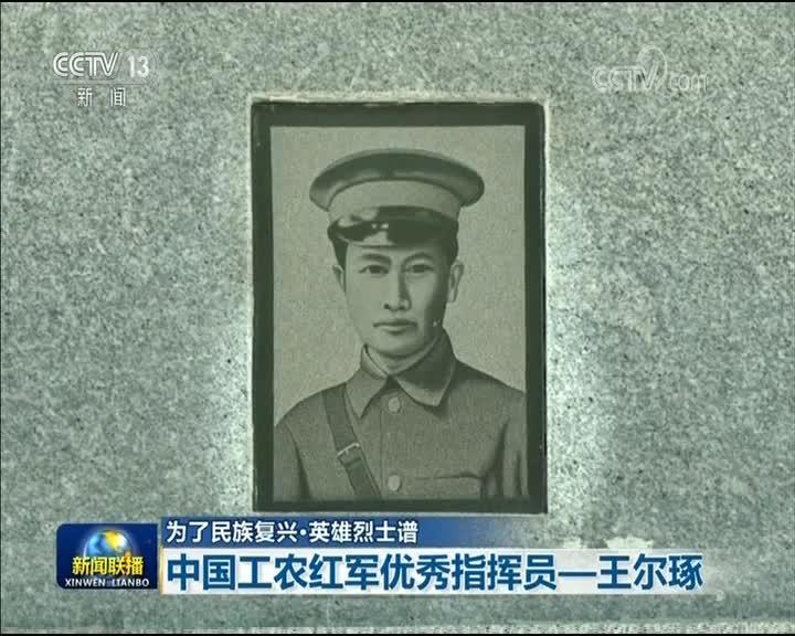 [视频]【为了民族复兴·英雄烈士谱】中国工农红军优秀指挥员—王尔琢