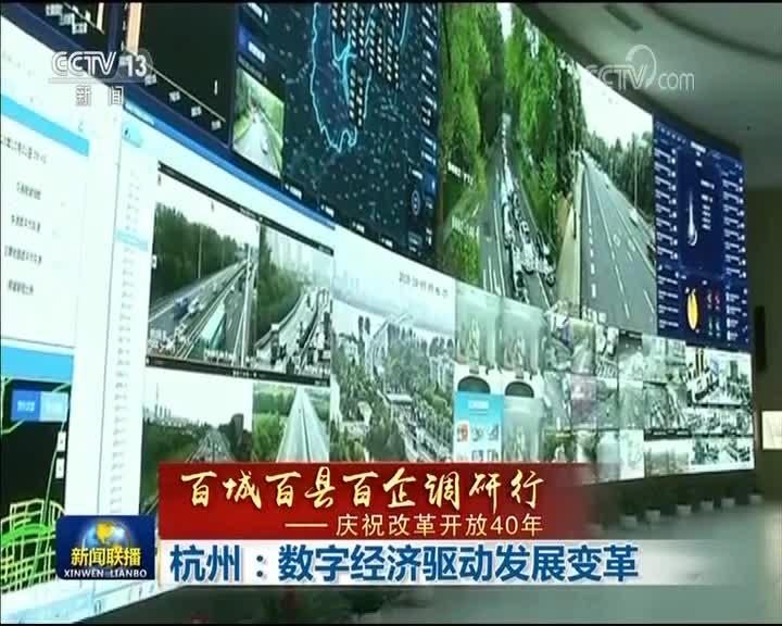 [视频]【百城百县百企调研行——庆祝改革开放40年】杭州:数字经济驱动发展变革
