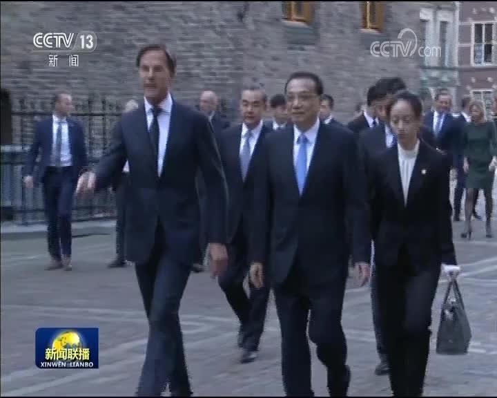 [视频]李克强同荷兰首相举行会谈时强调 开展更加开放务实合作 共同维护多边主义和自由贸易