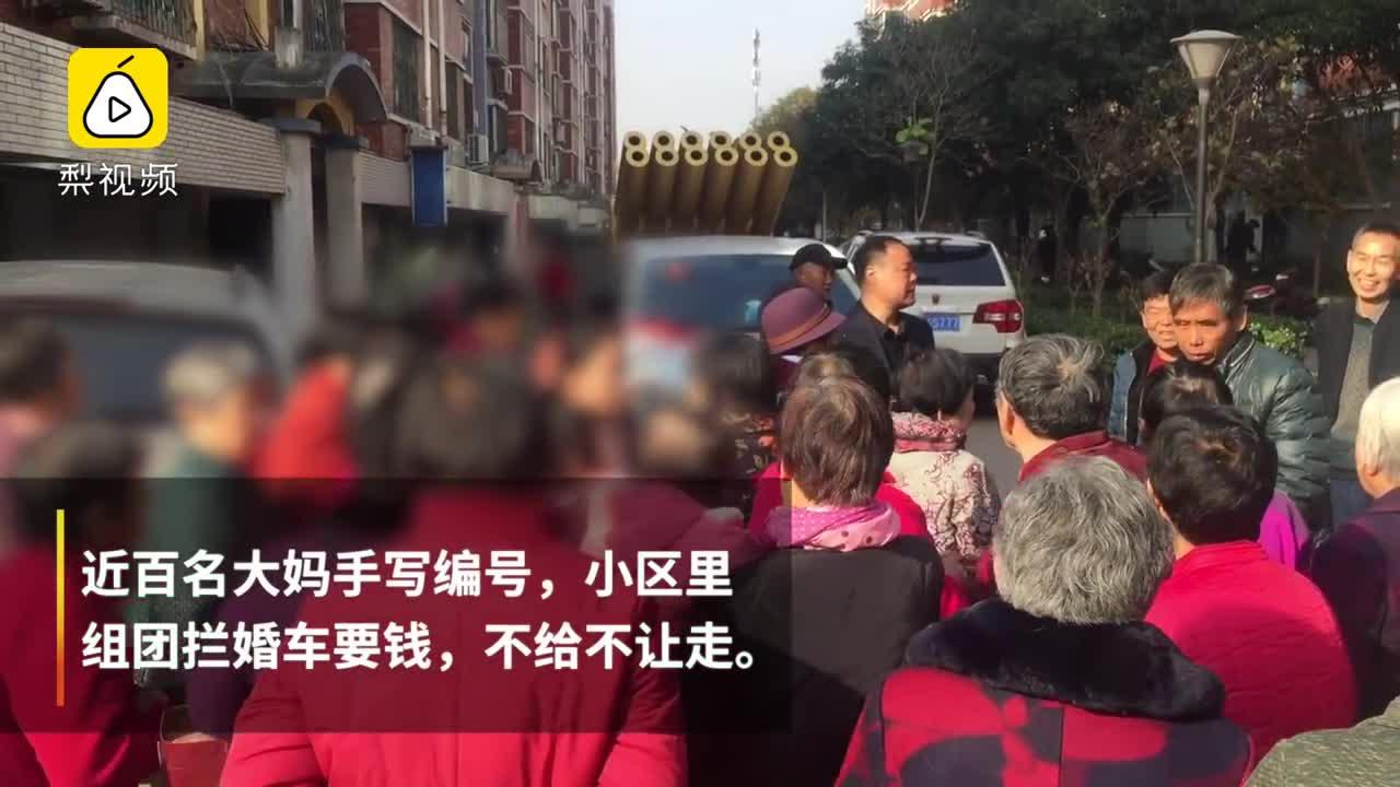 [视频]百名大妈组团拦婚车,不给钱不让走