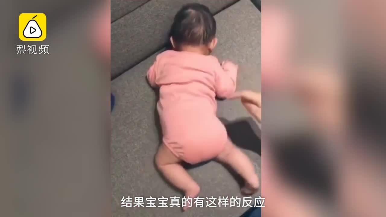 [视频]妈咪手指在背部划线 宝宝跟着魔性扭屁股