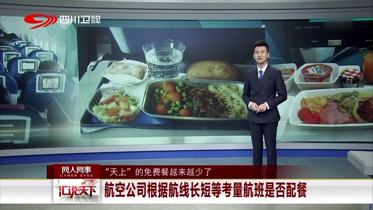 """[视频]""""天上""""的免费餐越来越少 航空公司根据航线长短等考量航班是否配餐"""