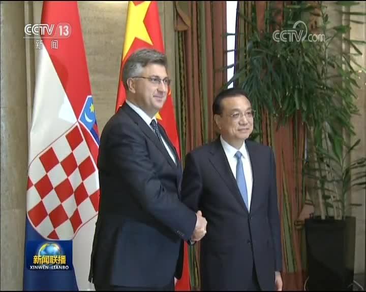 [视频]李克强会见克罗地亚总理