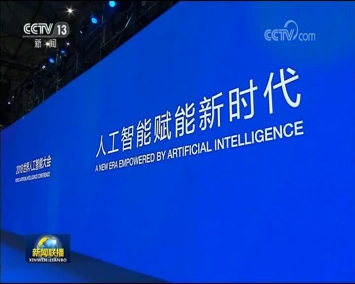 [视频]习近平致信祝贺2018世界人工智能大会开幕强调 共享数字经济发展机遇 共同推动人工智能造福人类
