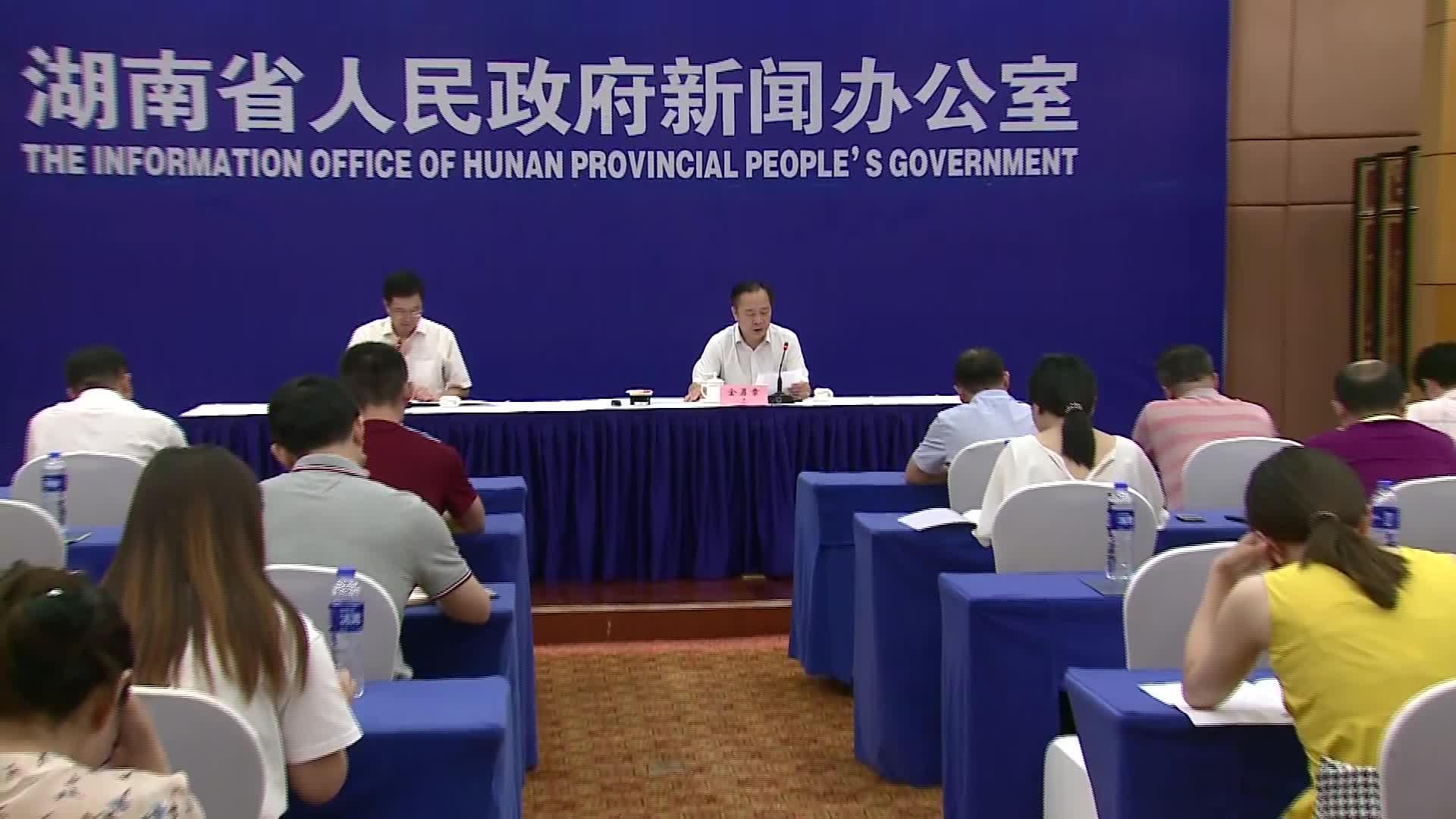 【全程回放】湖南省加强生态优先绿色发展的空间管控能力建设情况和下一步举措新闻发布会