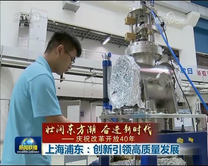 [视频]【壮阔东方潮 奋进新时代—庆祝改革开放40年】上海浦东:创新引领高质量发展