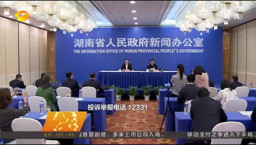 2018年03月30日湖南新闻联播