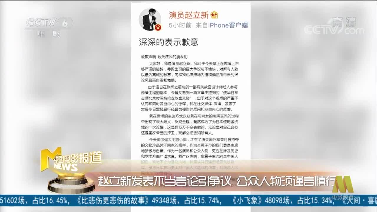 [视频]赵立新发表不当言论引争议 公众人物须谨言慎行