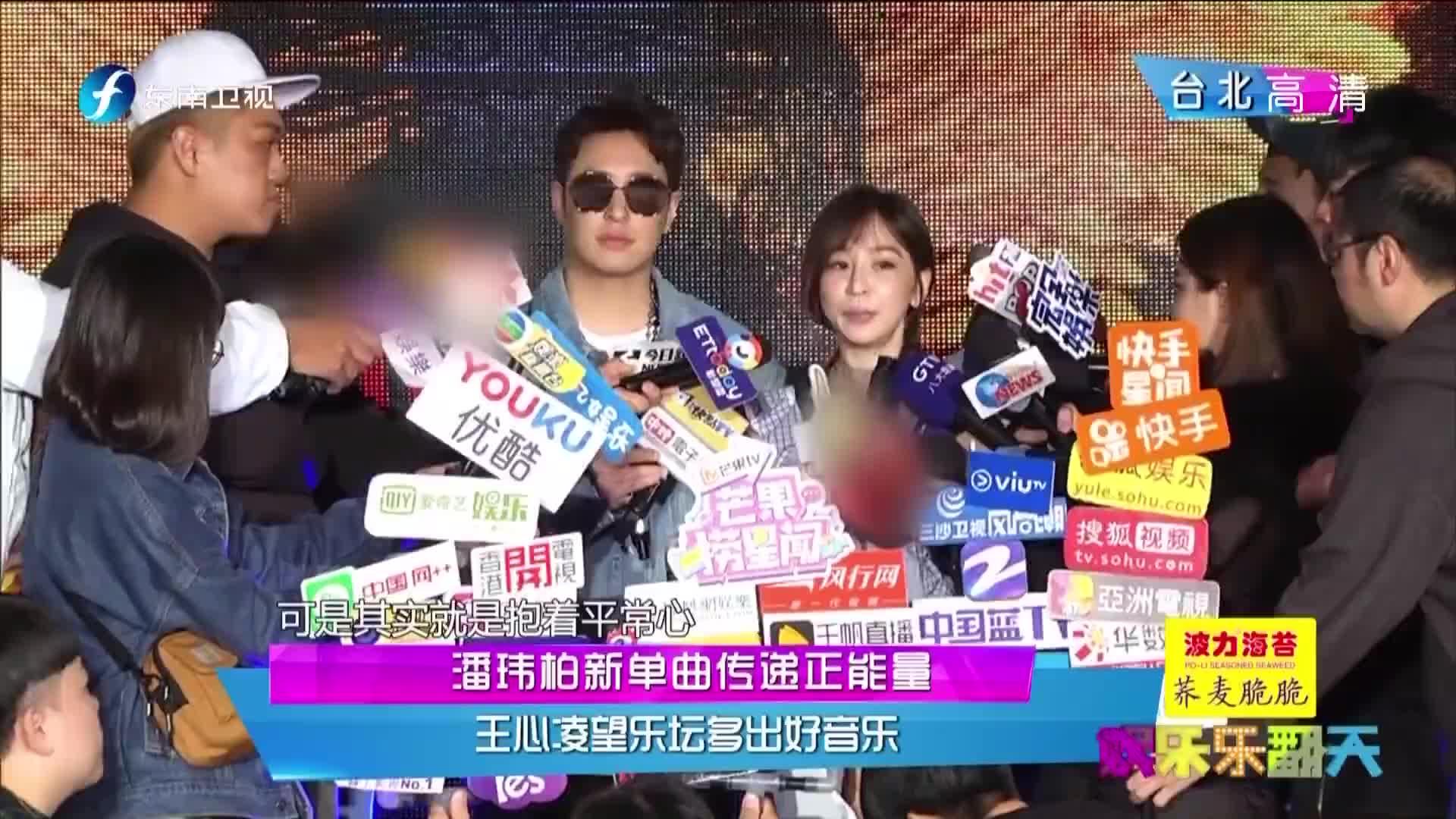 [视频]潘玮柏新单曲传递正能量 王心凌望乐坛多出好音乐